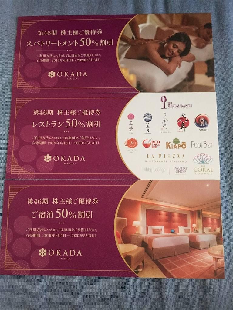 株主優待 ユニバーサルエンターテイメント 宿泊優待券 2019年