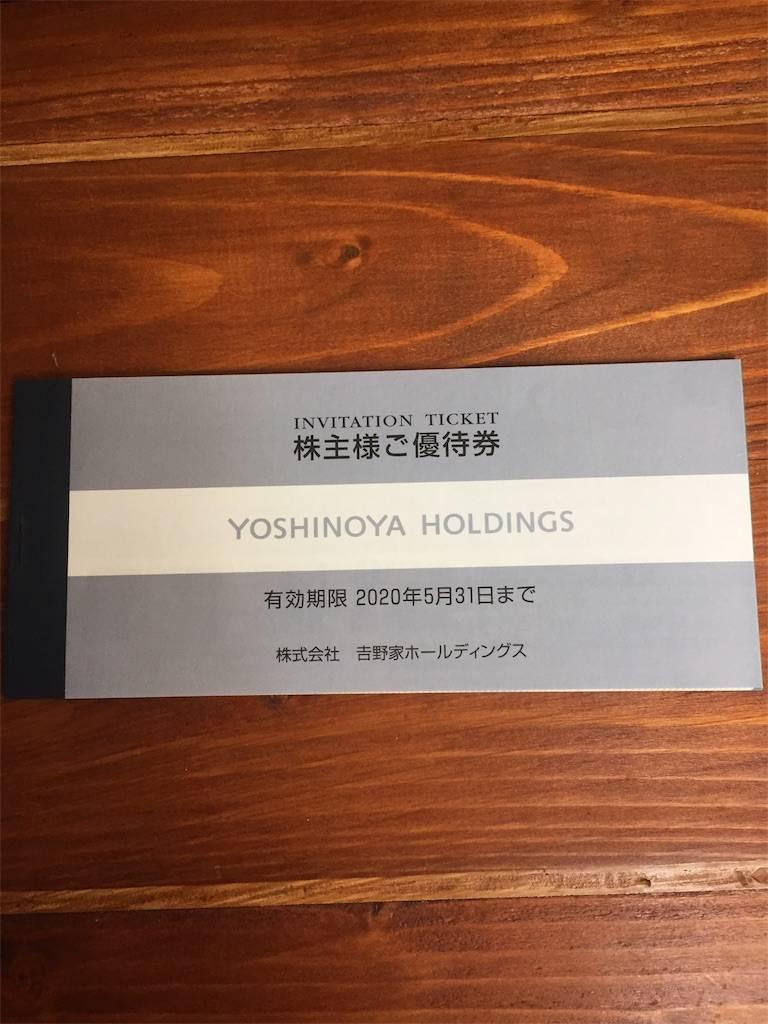 株主優待 吉野家ホールディングス お食事券3,000円分(2019年)