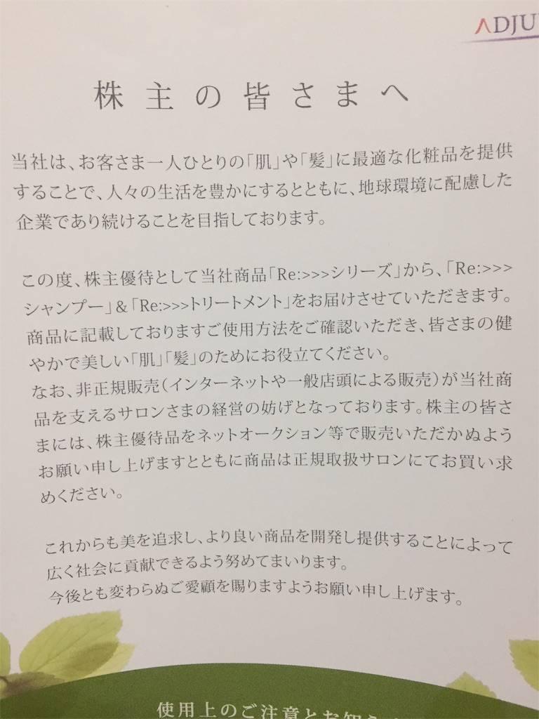 株主優待 アジュバンコスメジャパン 転売 お知らせ