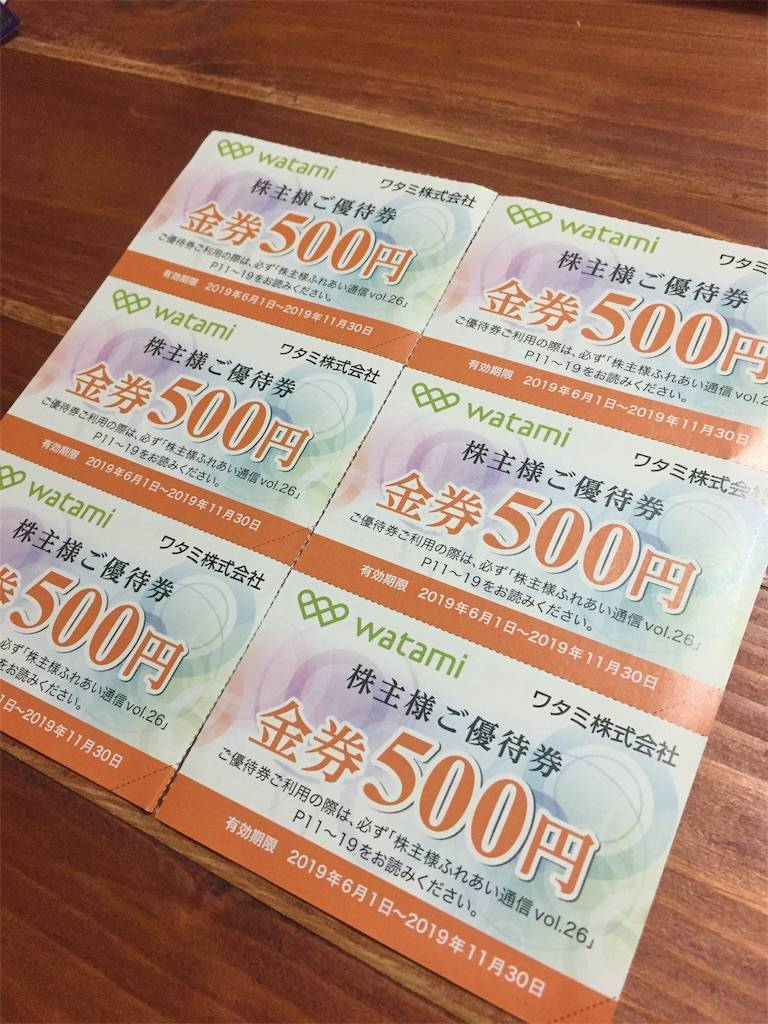 株主優待 ワタミ お食事券3,000円 2019年