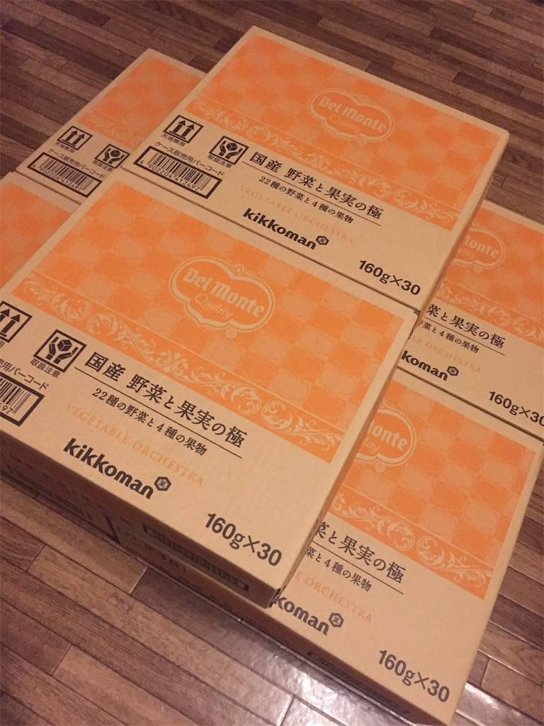 株主優待 AFC-HD 野菜ジュース キッコーマン 2019年