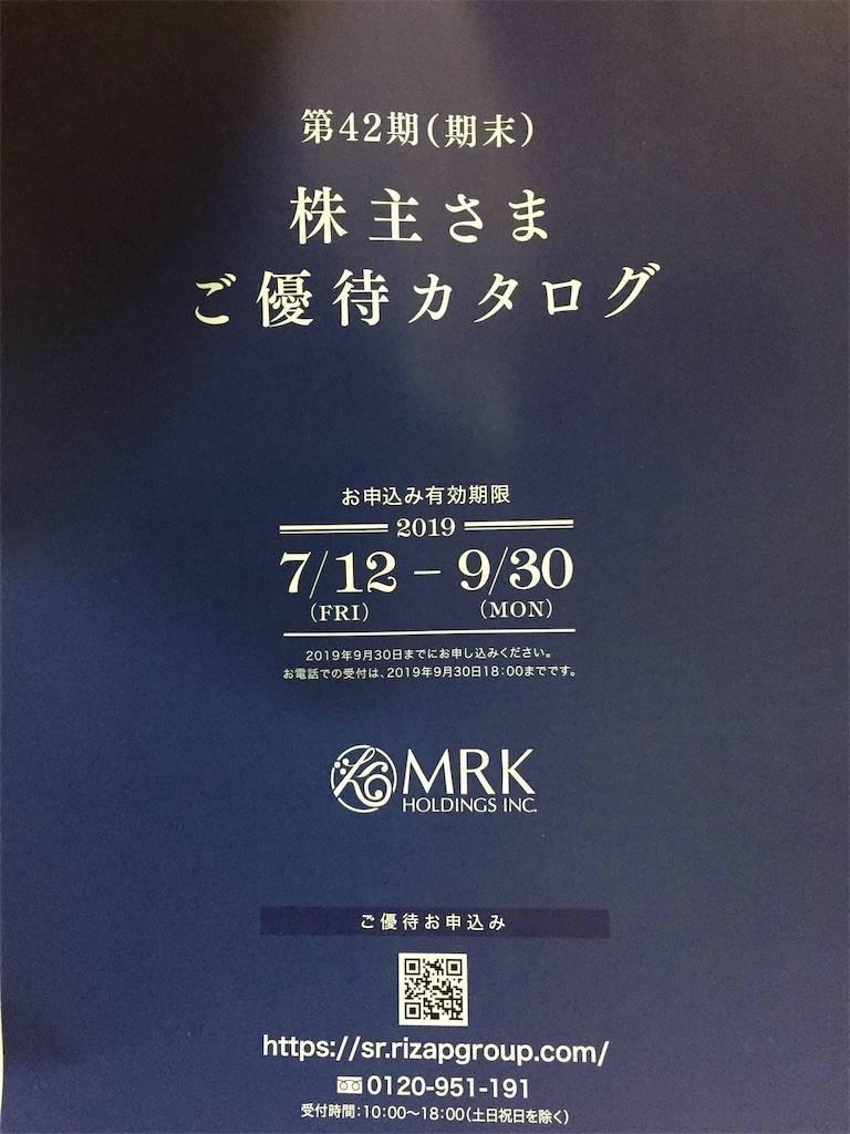 株主優待 MRK 株主優待カタログ 2019年