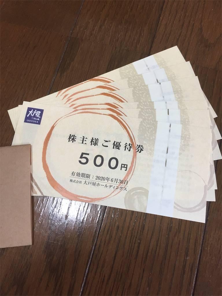株主優待 大戸屋 お食事券 2019年