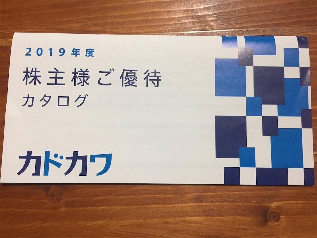 株主優待 カドカワ 優待カタログ 2019年