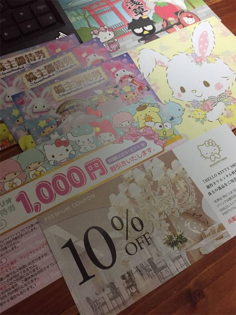 株主優待 サンリオ パスポート 商品券 2019年