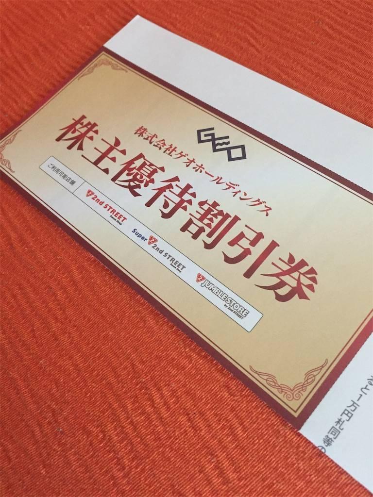 株主優待 ゲオホールディングス 2019年