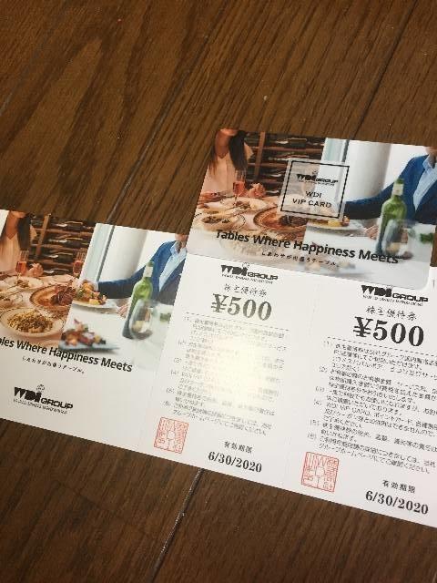 株主優待 WDI VIPカード お食事券