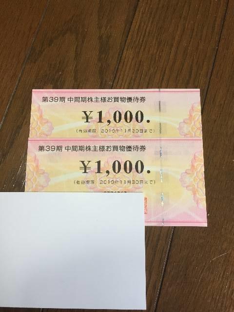 株主優待 ビックカメラ 2,000円分のお買物券