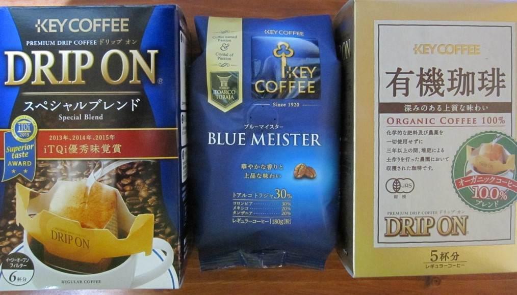 株主優待 キーコーヒー 2016年