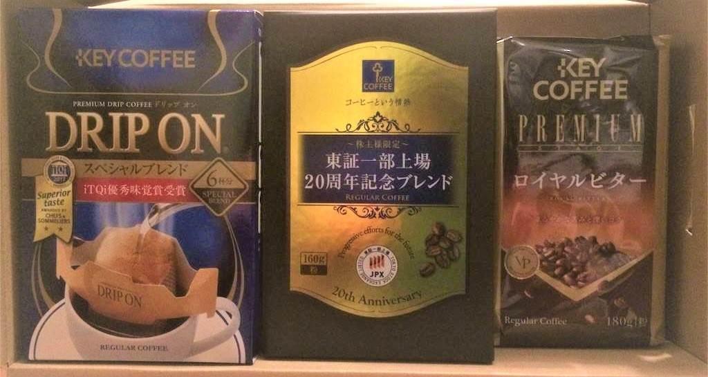株主優待 キーコーヒー 2018年