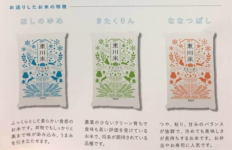 株主優待 アマナ お米3品種
