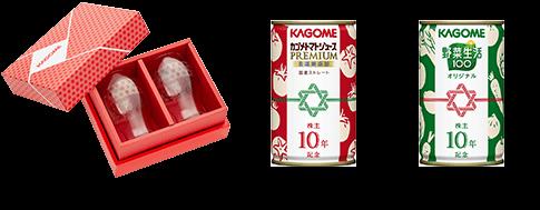 株主優待 カゴメ 10年記念