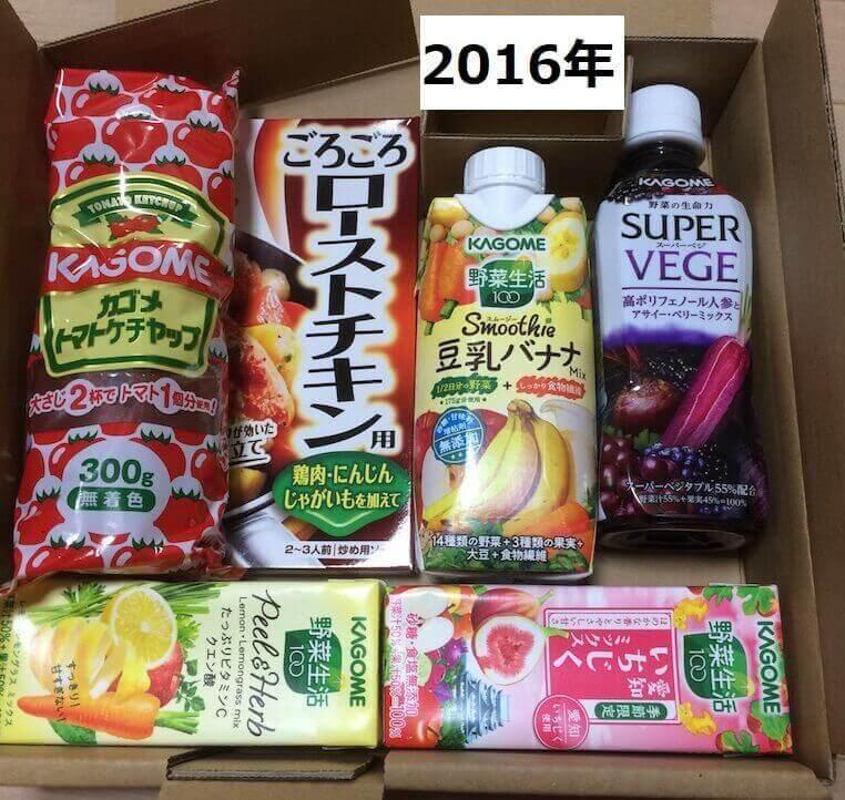 株主優待 カゴメ 2016年