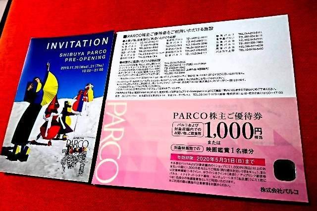株主優待 パルコ お買物券・映画鑑賞 プレオープン