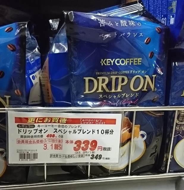 キーコーヒー ドリップオン 会員価格