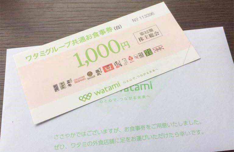 ワタミ 株主総会 お食事券