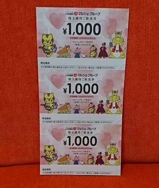 マルシェ 株主優待 お食事券3,000円分