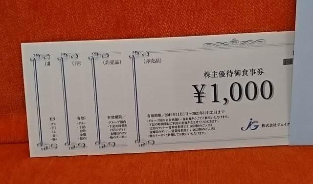 株主優待 ジェイグループ 2019年