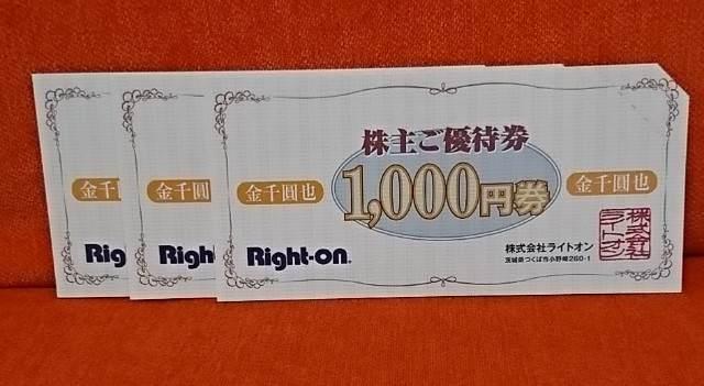 ライトオン 株主優待