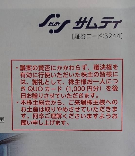 サムティ 株主優待 ホテル宿泊券