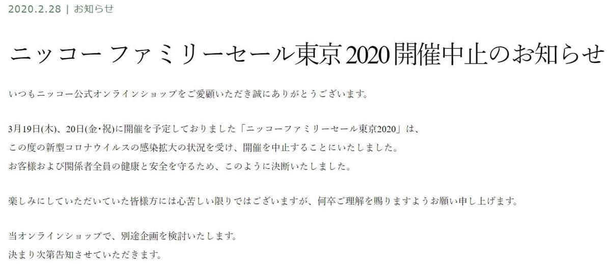 ニッコー ファミリーセール東京2020 新型コロナウイルス