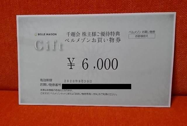 ベルメゾン 株主優待 お買物券 2020年