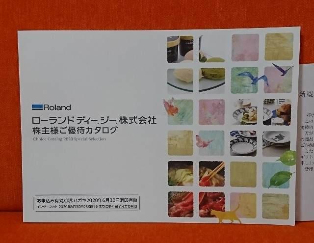 ローランド ディージー 株主優待 カタログ 2020年