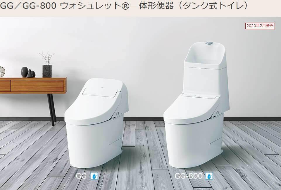 トイレ GG-800 工務店