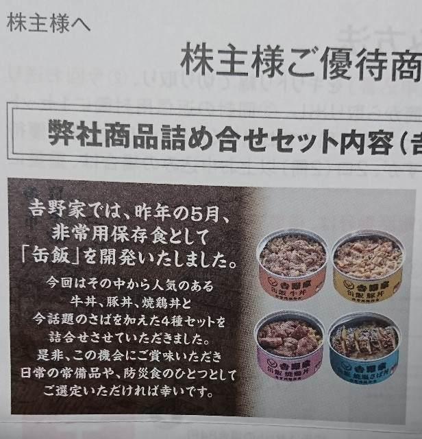 吉野家 株主優待 交換商品 缶詰