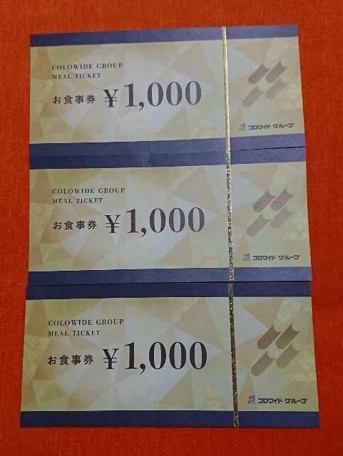 コロワイドアンケート 3,000円 お食事券