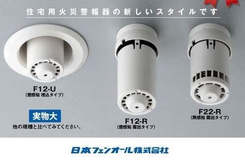 日本フェンオール 防災設備 F12-U 意匠系