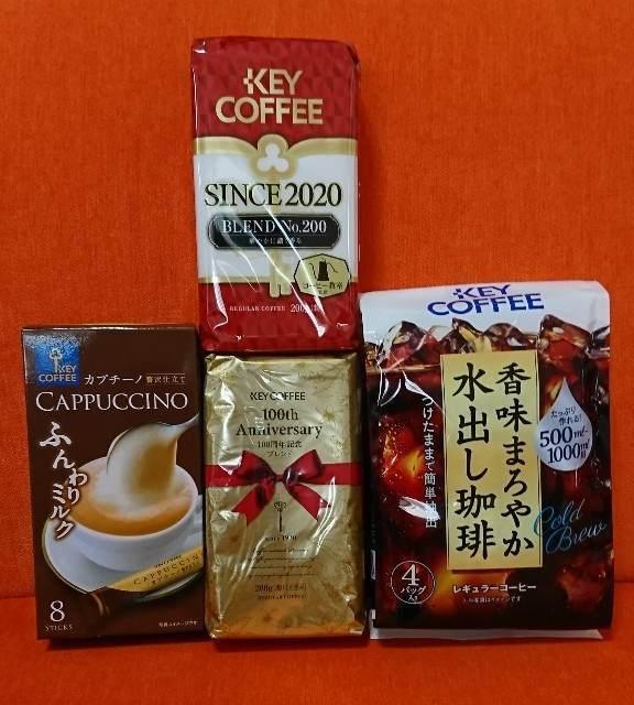 株主優待 キーコーヒー 2020年