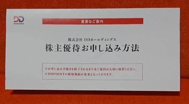 DDホールディングス 株主優待ポイント