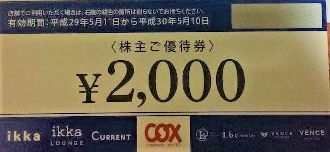 株主優待 コックス 2017年 2000円券