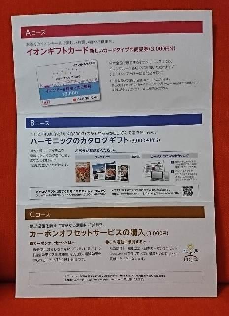 イオンモール 株主優待申込