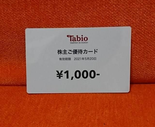 タビオ 株主優待 カード