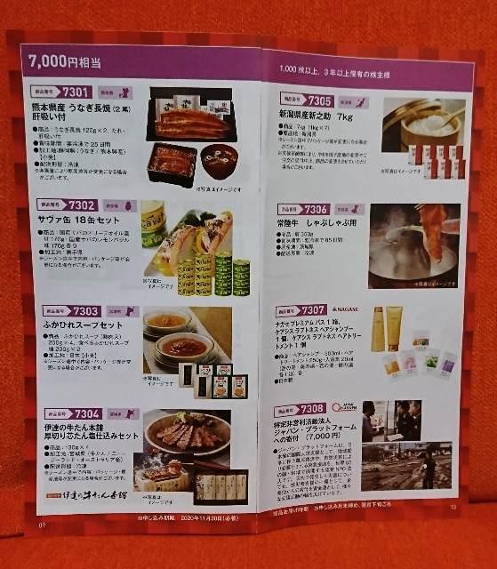 株主優待 長瀬産業 7,000円カタログ