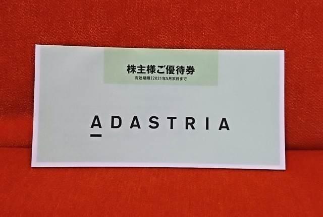アダストリア 株主優待 買物券