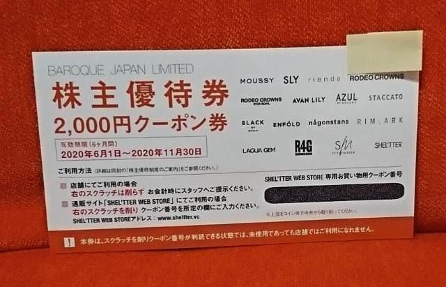 株主優待 バロックジャパンリミテッド 2020年
