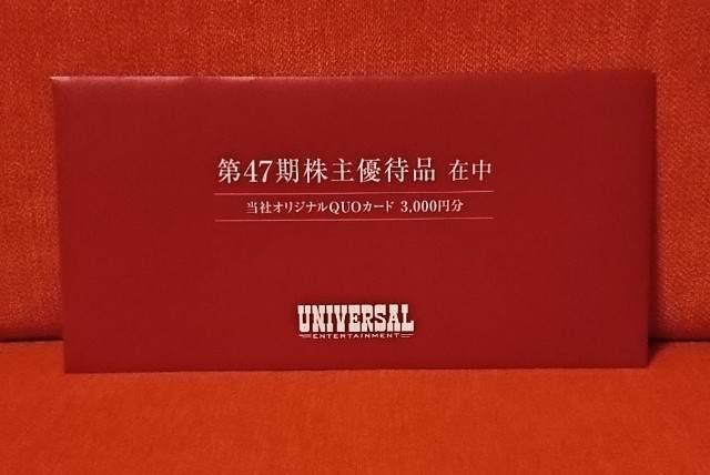 ユニバーサルエンターテイメント 株主優待 クオカード