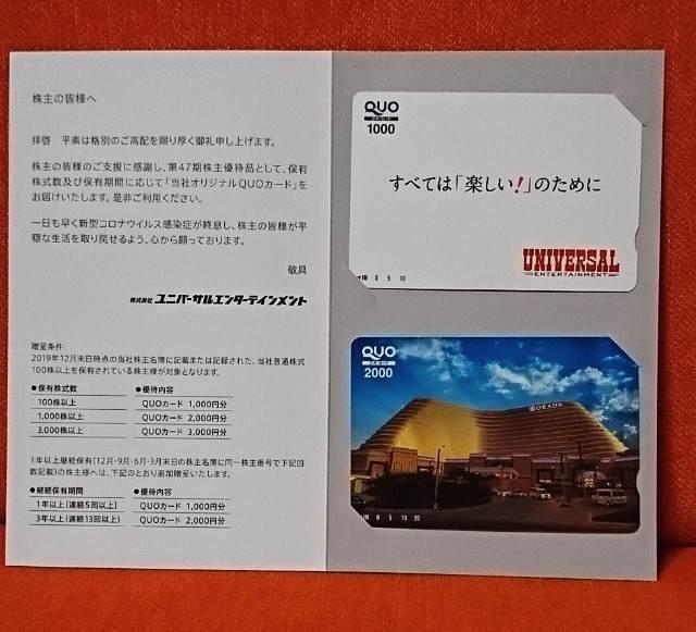 ユニバーサルエンターテイメント 株主優待 クオカード 3,000円 2020年