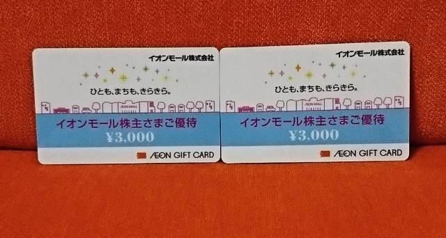 イオンモール 株主優待 ギフトカード