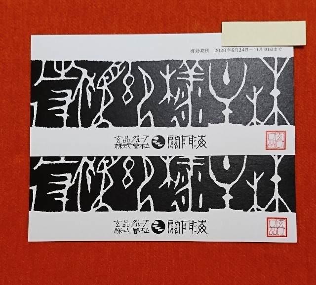 関門海 株主優待券 2020年