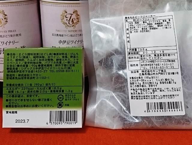 シダックス 株主優待 黒毛和牛ビーフジャーキー ホワイトミート