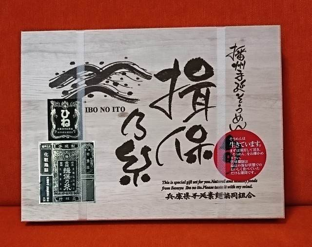 JFLA 株主優待 揖保乃糸 2020年