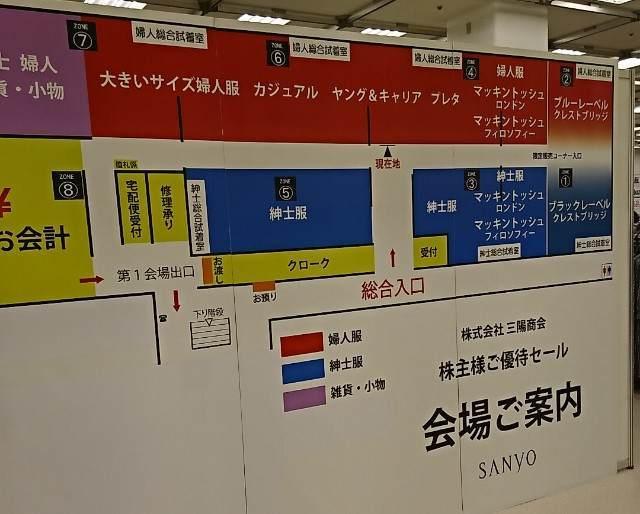 三陽商会 株主優待セール 2020年 会場エリア