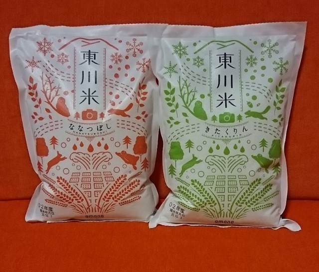 株主優待 アマナ お米2品種 2020年