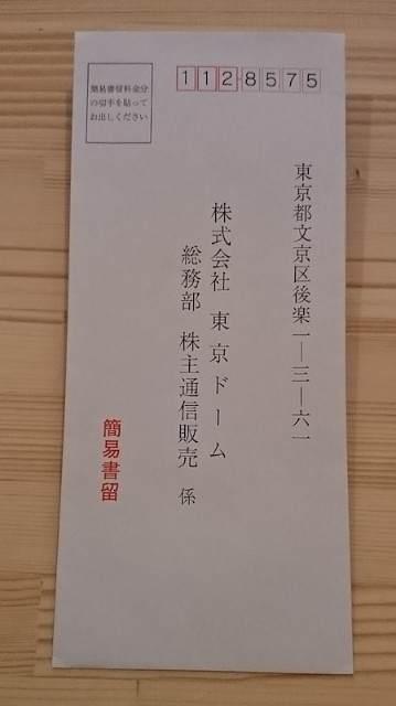 東京ドーム 株主優待 返信用封筒 2020年