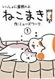猫マンガ「ねこまき1」