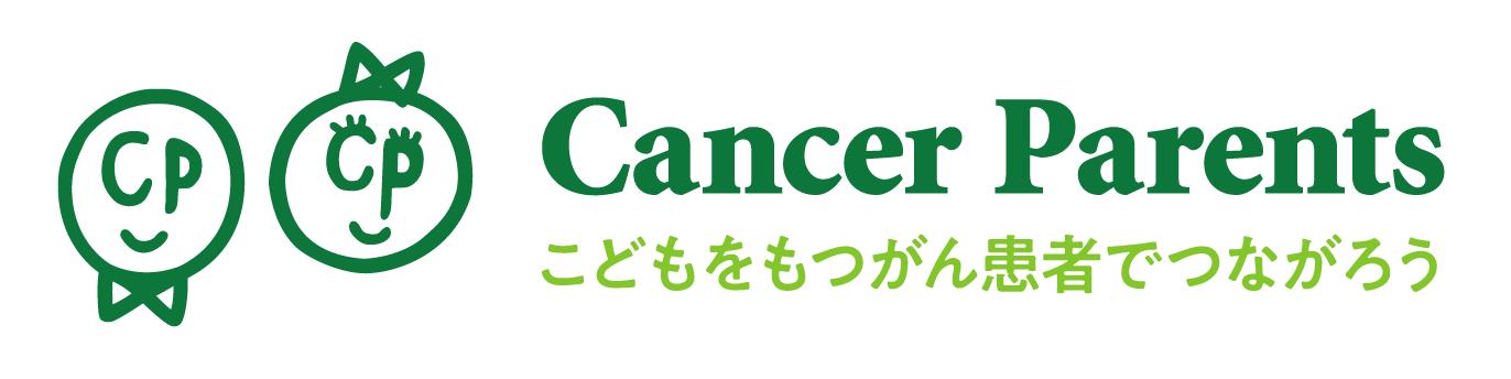 キャンサーペアレンツロゴ